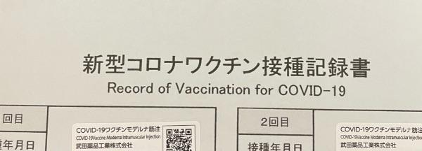 新型コロナワクチン接種記録書