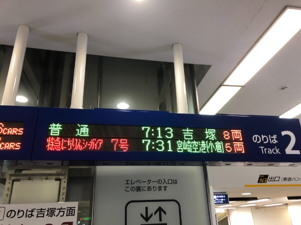 博多駅在来線改札口近くの発車標