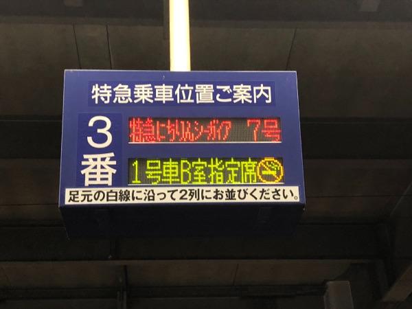 にちりんシーガイア7号の乗車位置案内(1号車B室)