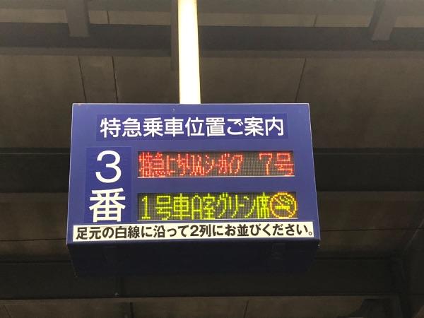 にちりんシーガイア7号の乗車位置案内(1号車A室)