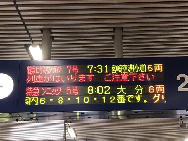 博多駅2番のりばの発車標