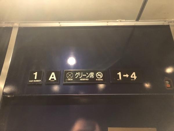 783系電車1号車A室の入り口