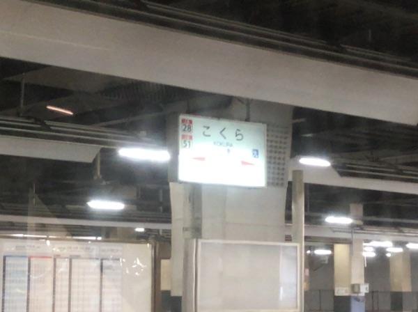 にちりんシーガイア7号から見た小倉駅の駅名標