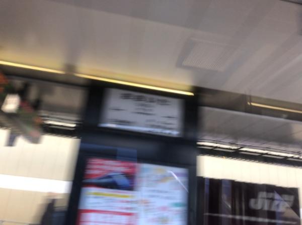 にちりんシーガイア7号から見た大分駅の駅名標