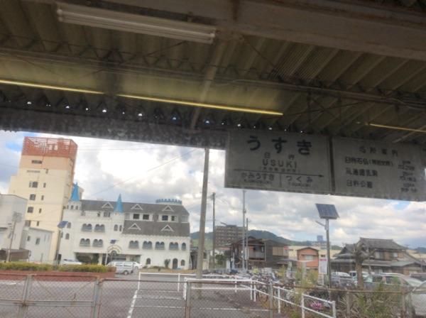 にちりんシーガイア7号から見た臼杵駅の駅名標