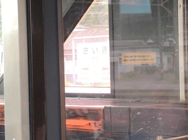 にちりんシーガイア7号から見た佐伯駅の駅名標