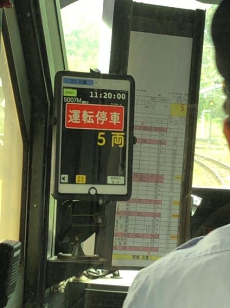 直川駅での運転停車を表示したタブレット