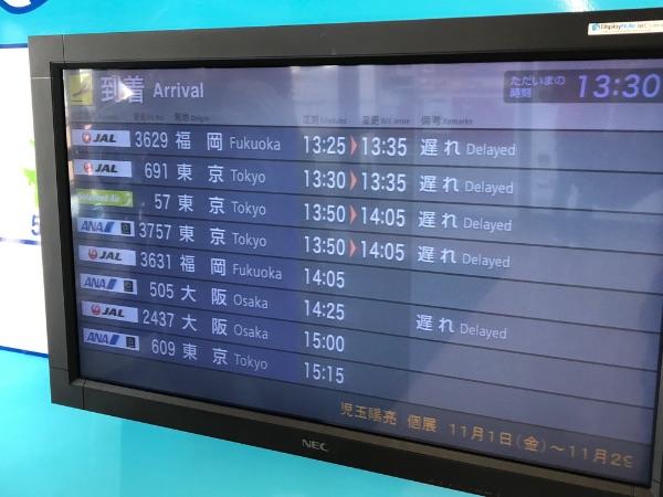 宮崎ブーゲンビリア空港の電光掲示板
