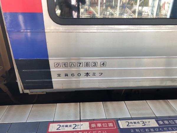 783系電車の普通車