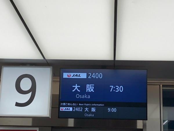 JAL2400便を表示している鹿児島空港国内線ターミナル9番搭乗口