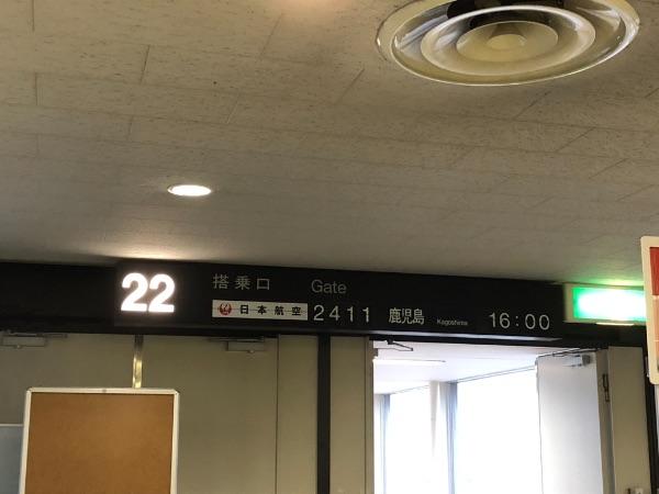 伊丹空港22番搭乗口