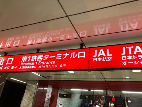 羽田空港国内線ターミナル駅内の第1旅客ターミナル案内