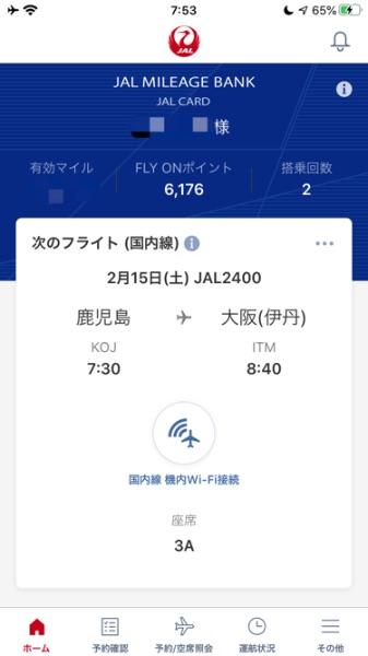 JAL2400便の機内Wi-Fiに接続時のJALアプリ