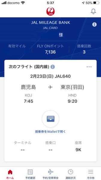 2020年3回目の搭乗記録が反映されたJALアプリ