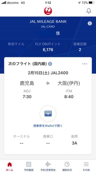 JALアプリに表示されたJAL2400便の予約