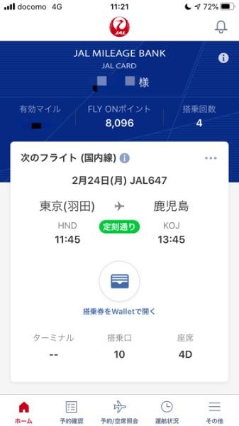 元々のJAL647便予約画面