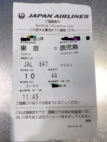 座席変更後に通過した保安検査場で渡されたJAL647便の情報