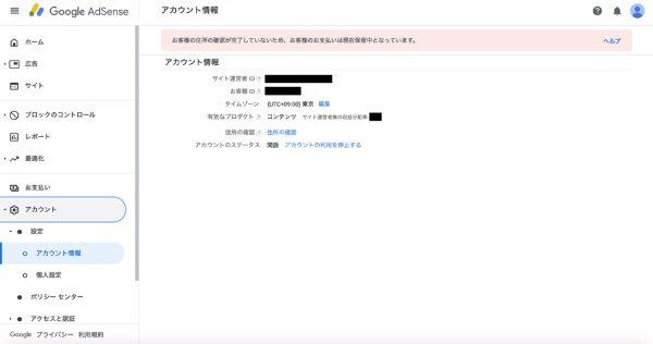 グーグルアドセンス住所確認前のアカウント情報