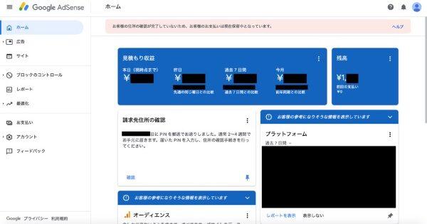 収益が1000円が超えたときのグーグルアドセンス画面