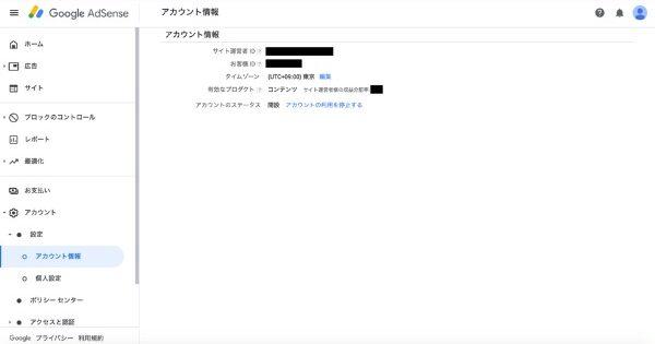 住所確認後のグーグルアドセンス1