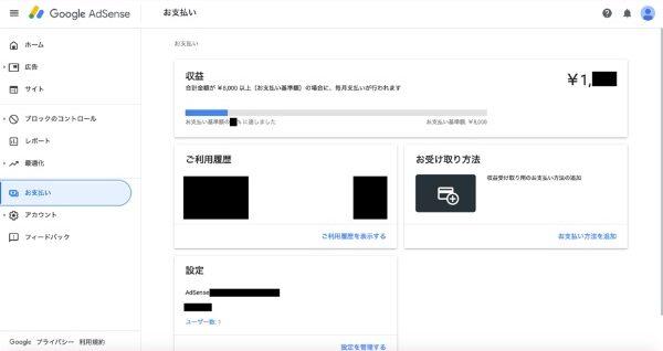 グーグルアドセンス銀行口座登録前のお支払いページ