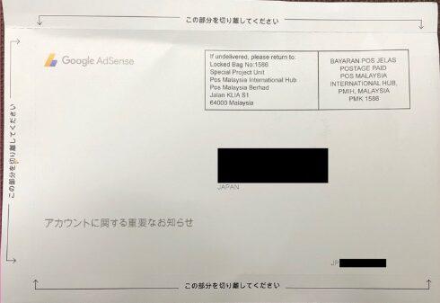 家に届いたグーグルアドセンスのPINの裏