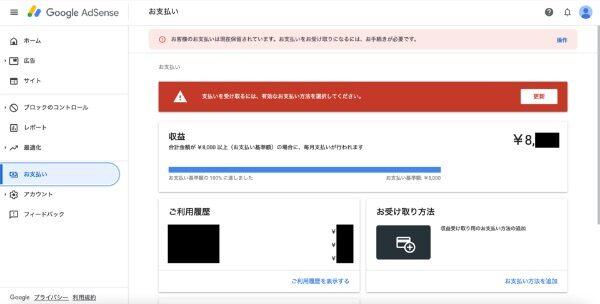 収益が8000円を超えたグーグルアドセンスのホーム画面