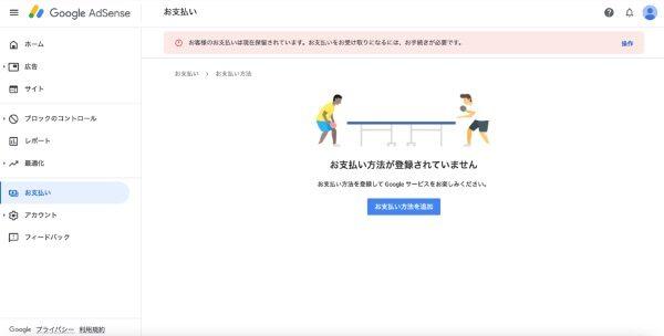 口座登録前のグーグルアドセンスの支払い画面