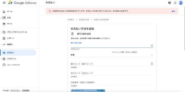 グーグルアドセンスの口座登録画面