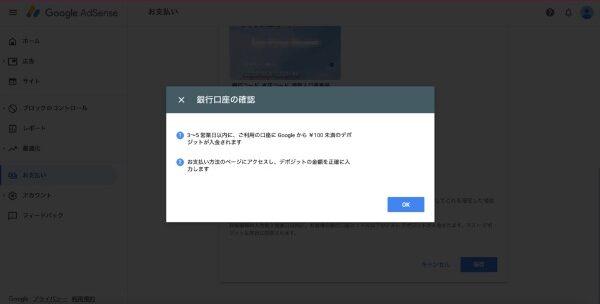 グーグルアドセンスの口座登録確認画面