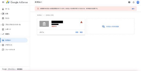 グーグルアドセンスの口座登録済みの画面