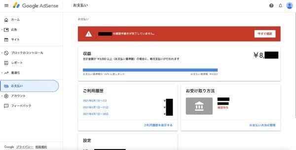 銀行口座確認完了前のグーグルアドセンスのページ