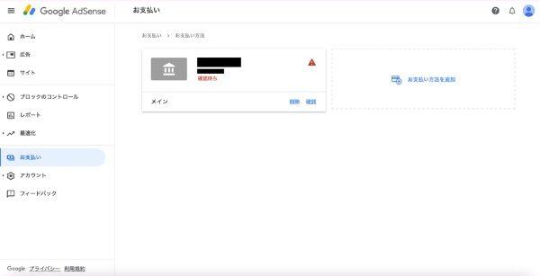 銀行口座確認前のグーグルアドセンスのページ