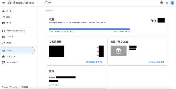 銀行口座確認後のグーグルアドセンスのページ