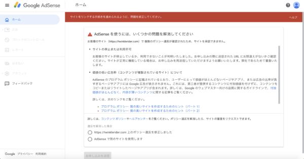 「サイトの停止または利用不可」でグーグルアドセンスの審査に落とされた画面