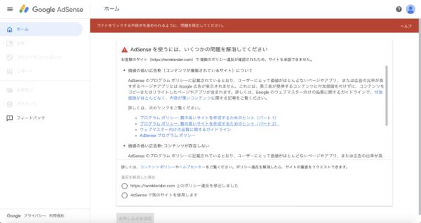 「コンテンツが存在しない」でグーグルアドセンスの審査に落とされた画面