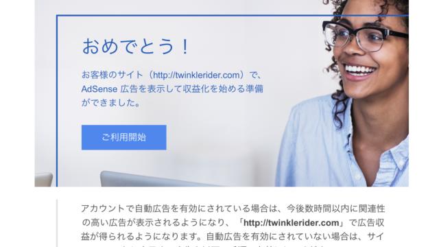 グーグルアドセンスの合格メール