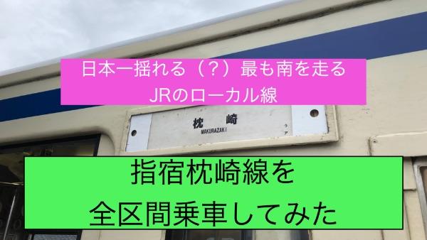 指宿枕崎線サムネ