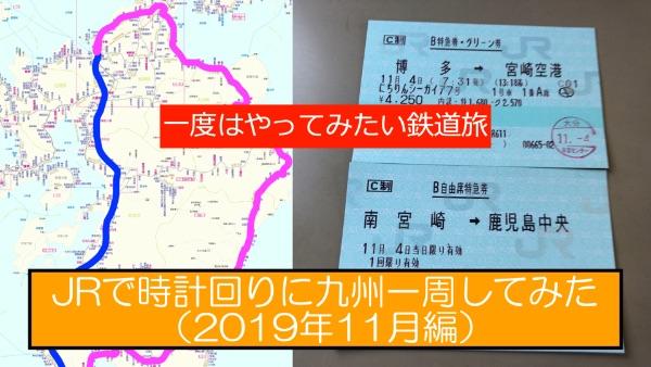 九州一周2019年11月サムネ