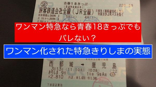 青春18きっぷ旅・特急きりしまサムネ