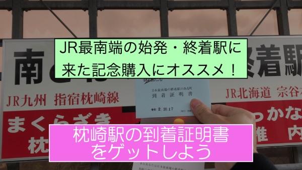 枕崎駅到着証明書サムネ
