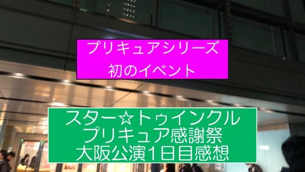 スタプリ感謝祭大阪公演サムネ