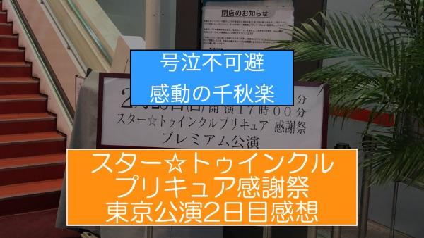スタプリ感謝祭東京公演サムネ