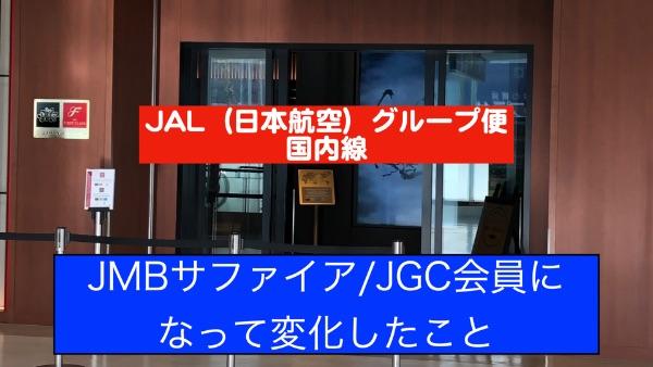 JMBサファイア/JGCによる変化サムネ