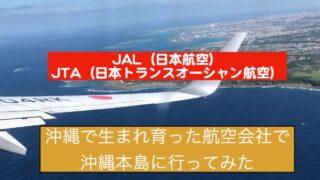 JTA053便サムネ