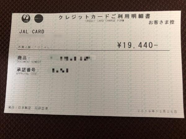 スカイメイトのクレジットカードご利用明細書