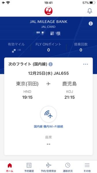 JAL公式アプリに反映されたスカイメイトでの搭乗の機内でのバージョン