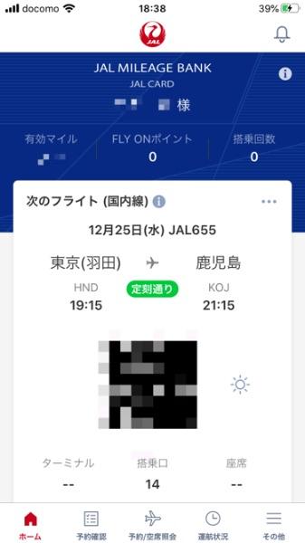 JAL公式アプリに反映されたスカイメイトでの搭乗