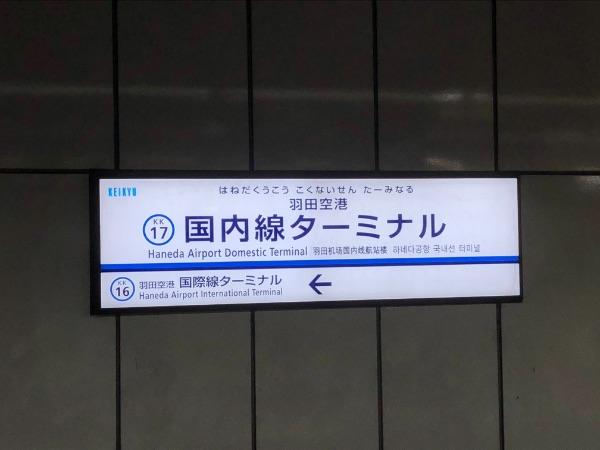 羽田空港国内線ターミナル駅の駅名標