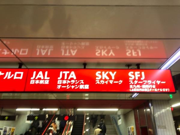 羽田空港国内線ターミナル駅の航空会社別の案内
